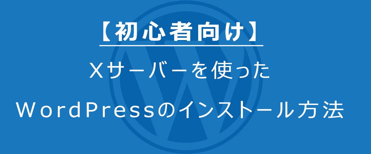 WordPressインストール