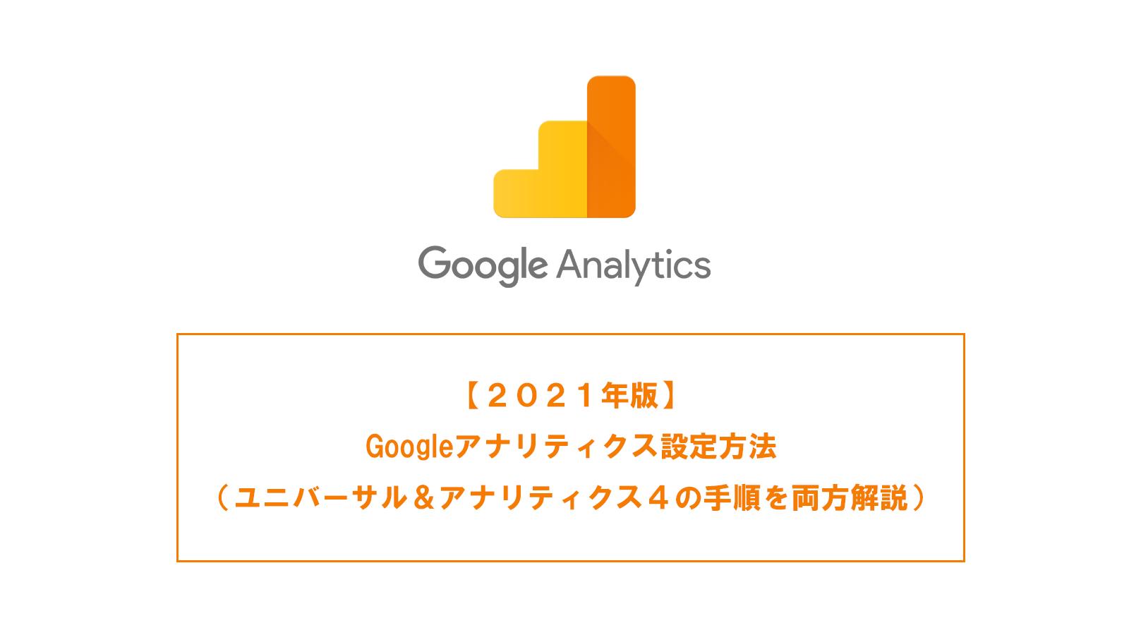 【2021年版】Googleアナリティクスの設定方法(ユニバーサルアナリティクス&Googleアナリティクス4も両方完璧)