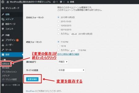 WordPress初期設定8