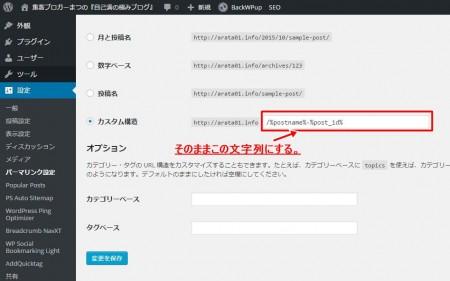 WordPress初期設定17