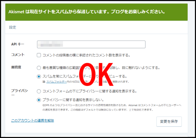 【2021年版】WordPressプラグイン「Akismet Anti-Spam (アンチスパム) 」の設定方法・使い方