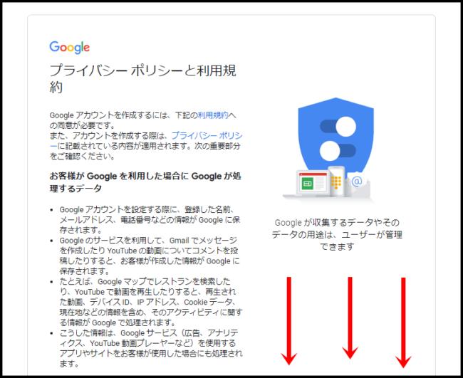 Googleアカウントの作成方法