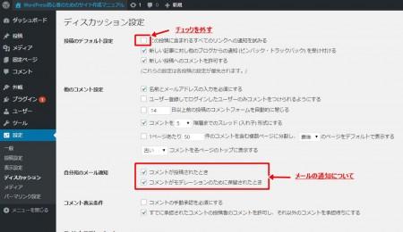 WordPress初期設定13