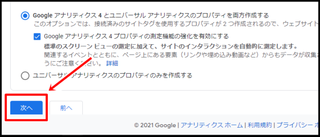 【2021年版】Googleアナリティクスの設定方法