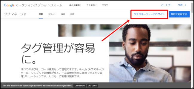 【2021年版】Googleアナリティクス4(GA4)とGoogleタグマネージャを紐付ける方法