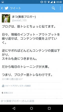 Twitter-bot