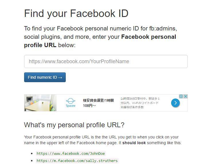 Facebook 管理者IDの取得方法