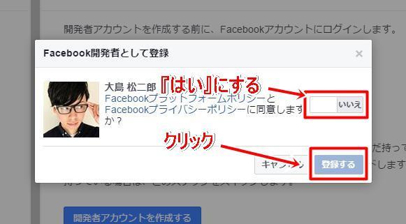 Facebook app IDの取得方法