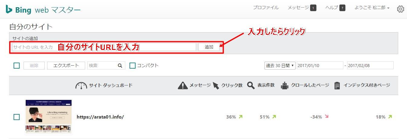 Bing webマスターツールの登録方法