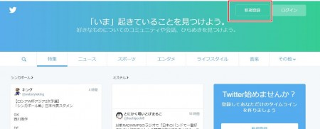 Twitterでアカウント新規作成