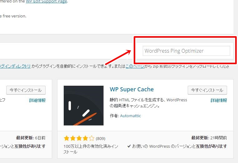 WordPress Ping Optimizer5