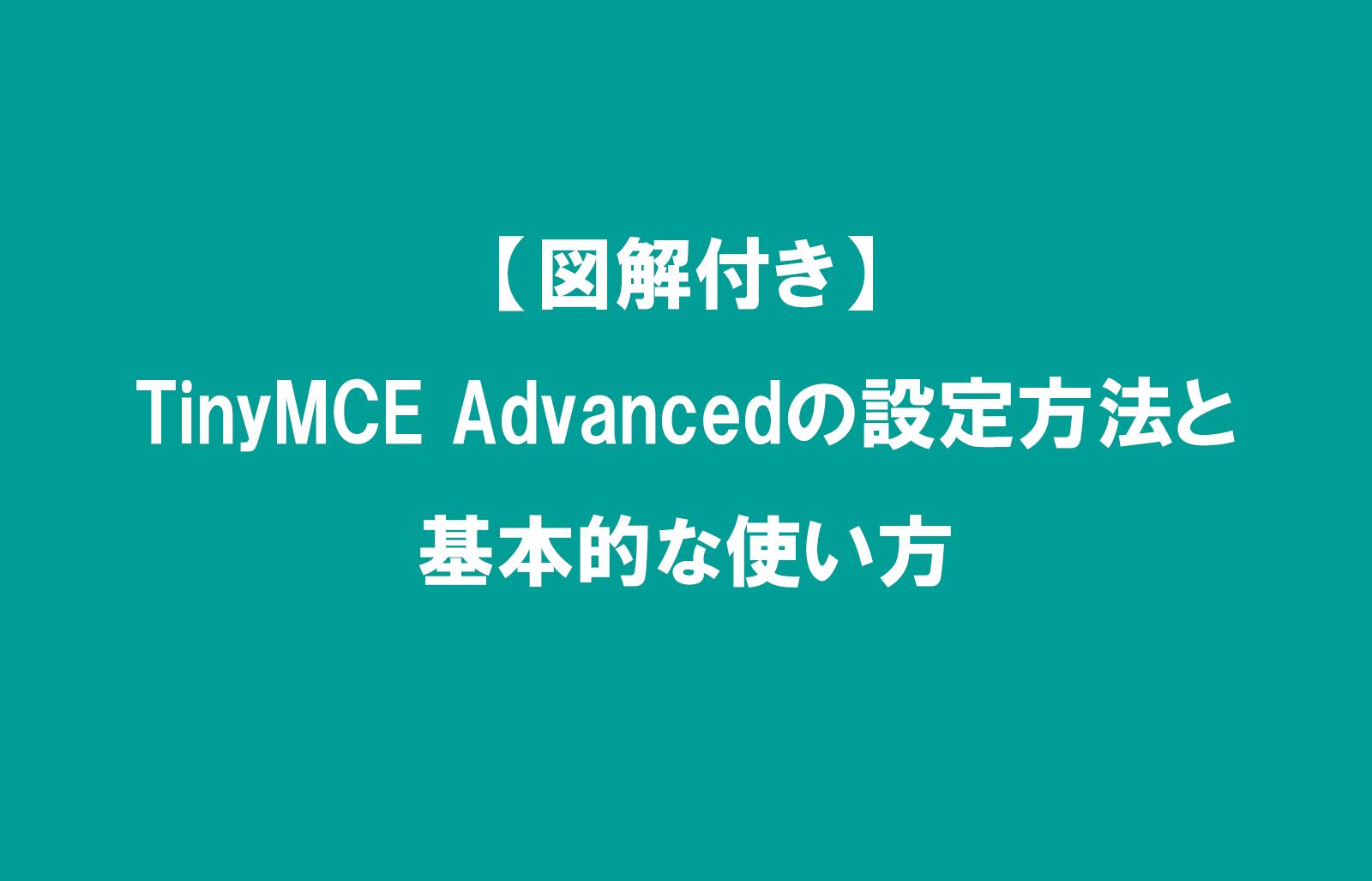 【図解付き】TinyMCE Advancedの設定方法と基本的な使い方