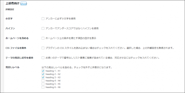 Table of Contents Plusの設定方法