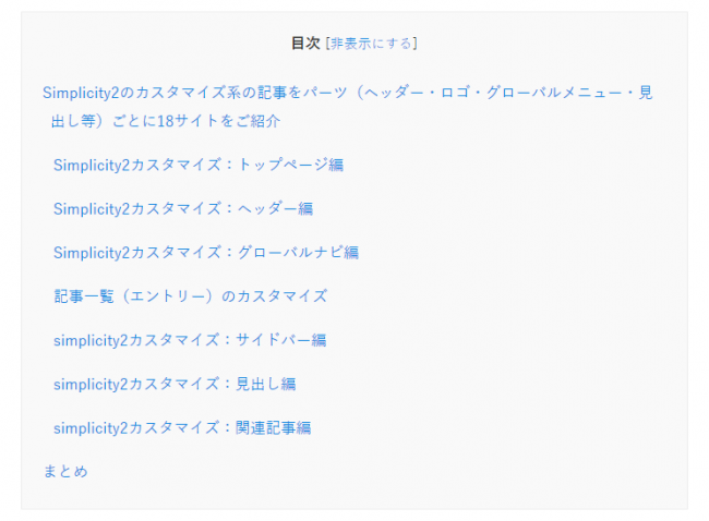 Table of Contents Plusの設定