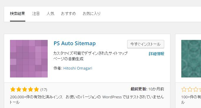 PS Auto Sitemap2