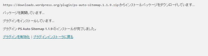 PS Auto Sitemap3