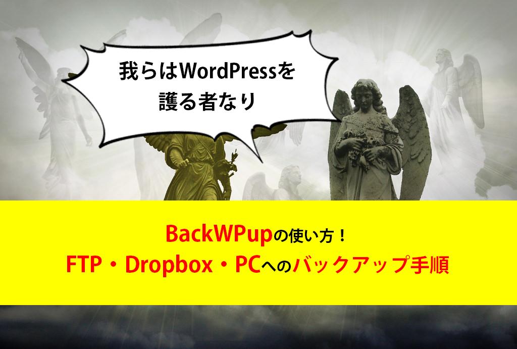 BackWPupの使い方!(FTP・Dropbox・PCへのバックアップ手順まとめ)