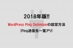 【2018年版】WordPress Ping Optimizerの設定方法(Ping送信先一覧アリ)