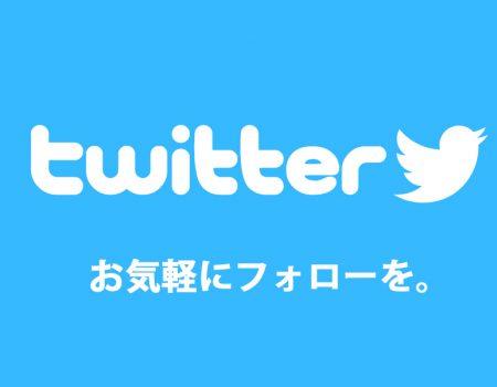 twitter-%e3%81%ae%e3%82%b3%e3%83%94%e3%83%bc
