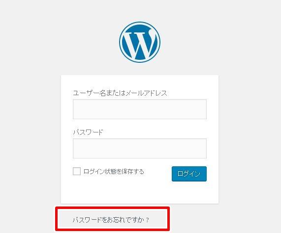 WordPressの「パスワードをお忘れですか?」