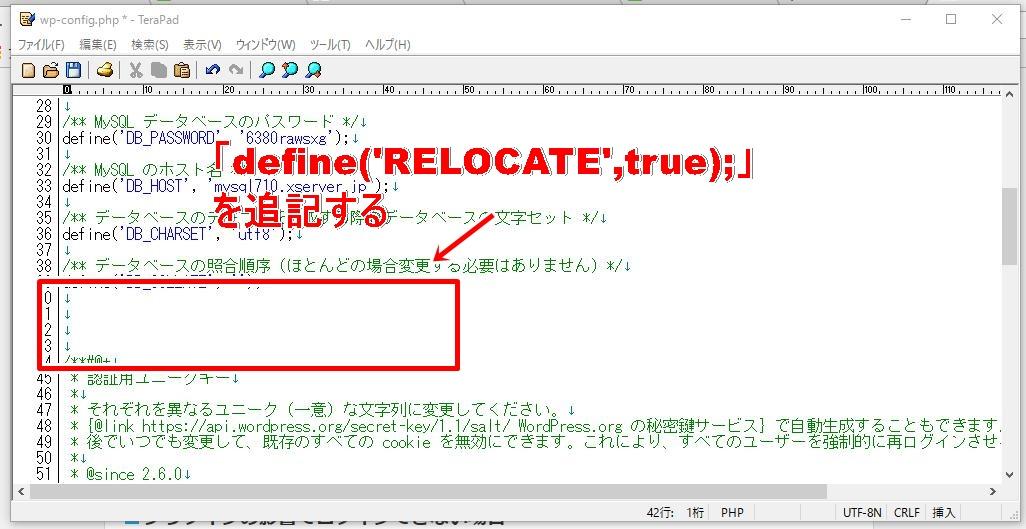 wp-configファイルの修正