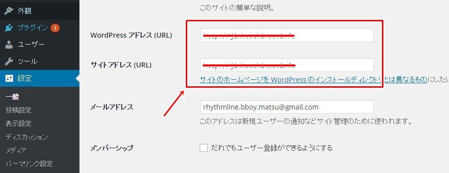 WordPressでサイトアドレスの修正・変更