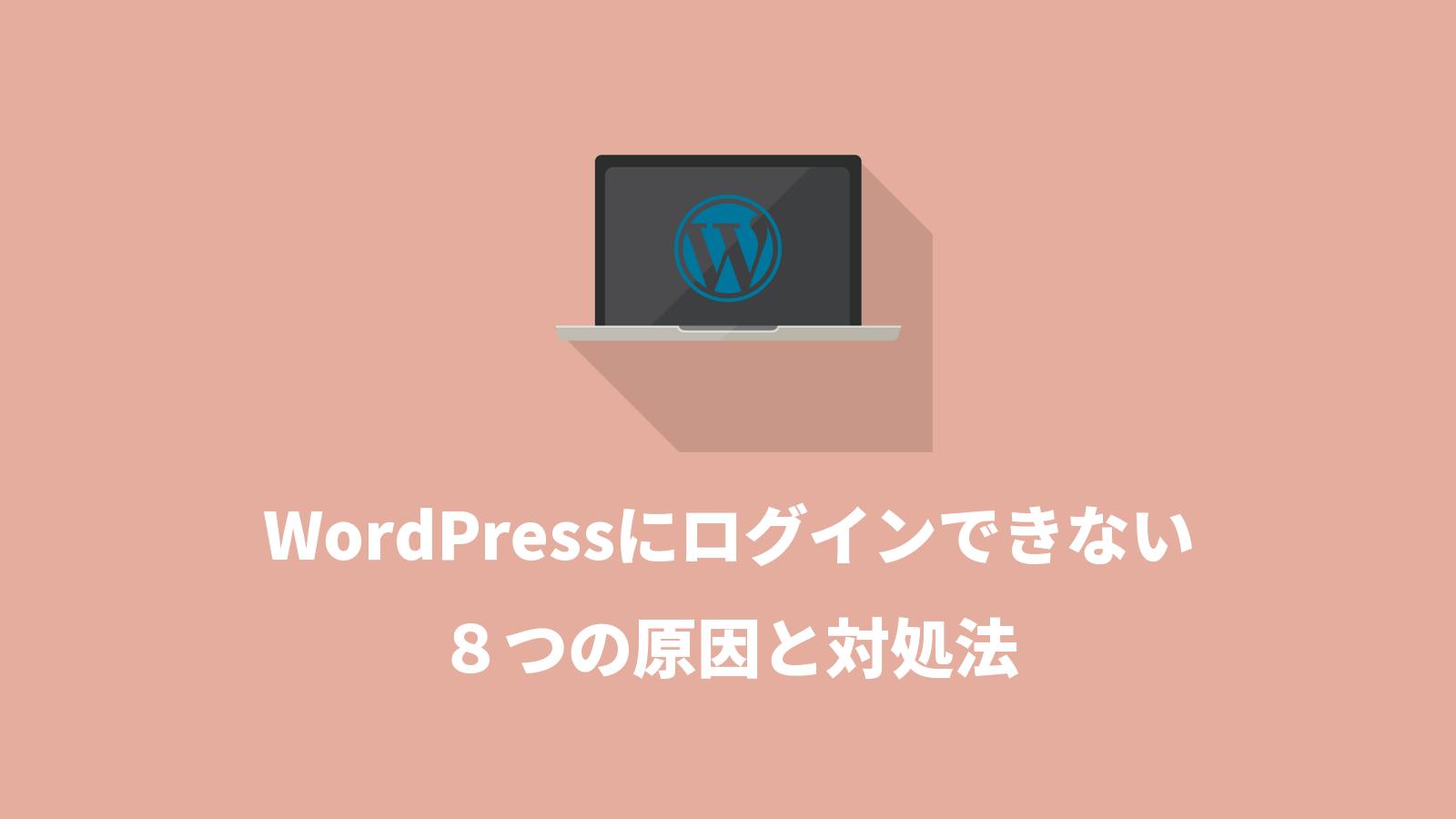 WordPressにログインできない8つの原因と対処法