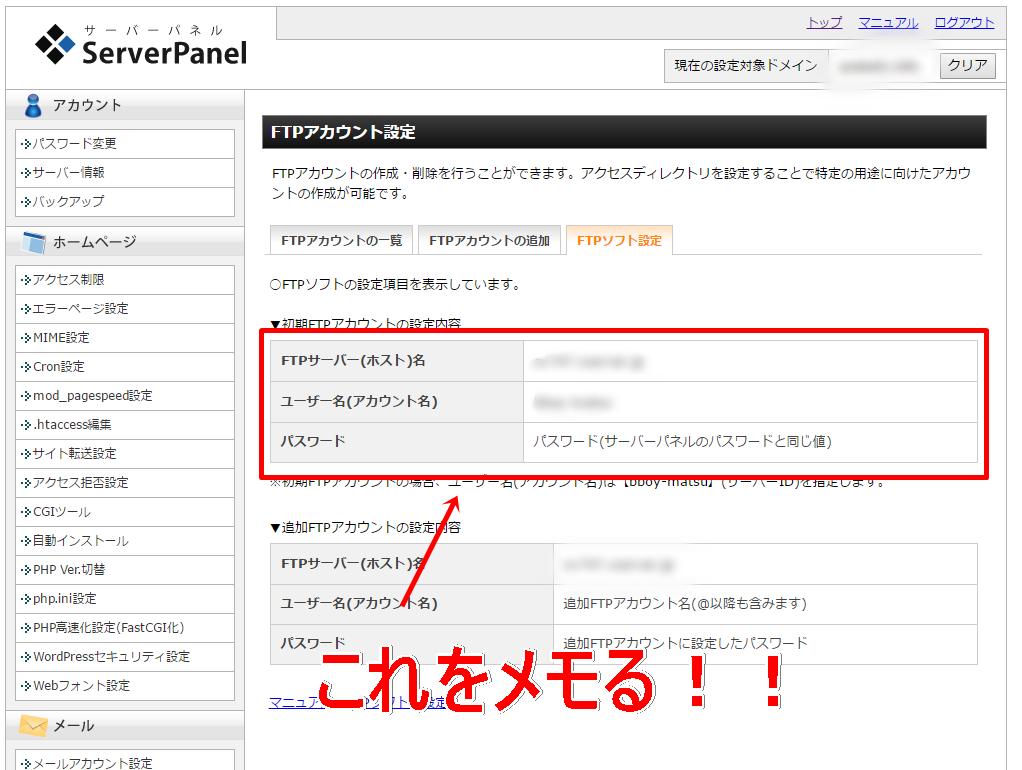 XサーバーのFTPアカウント設定