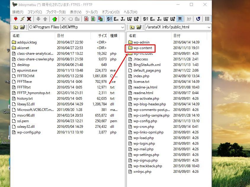 FFFTPでプラグインファイルの修正