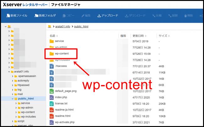 プラグインが原因でWordPressにログインできない場合の対処法