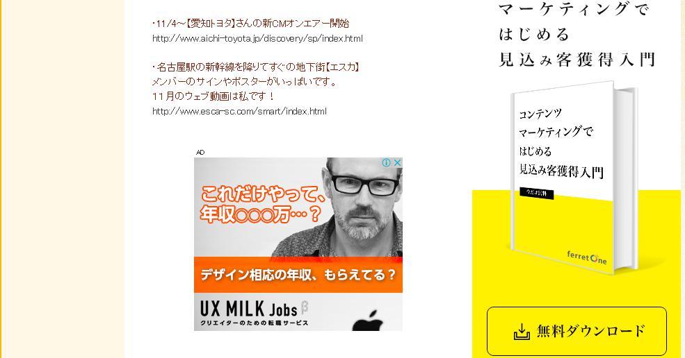 無料ブログは勝手に広告を貼られる