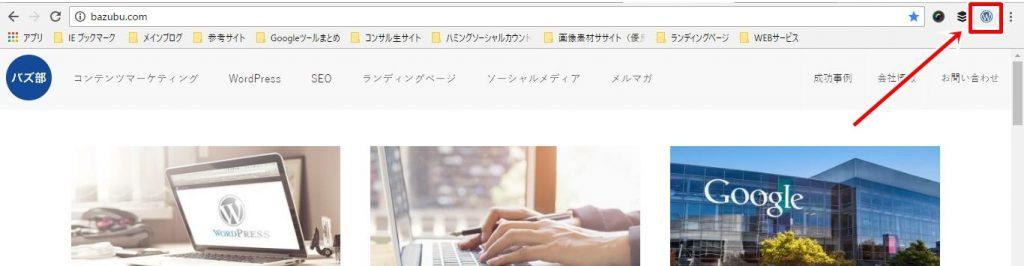 WordPressで作られたサイト