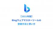 【2021年版】Bingウェブマスターツールの登録方法と使い方 のコピー