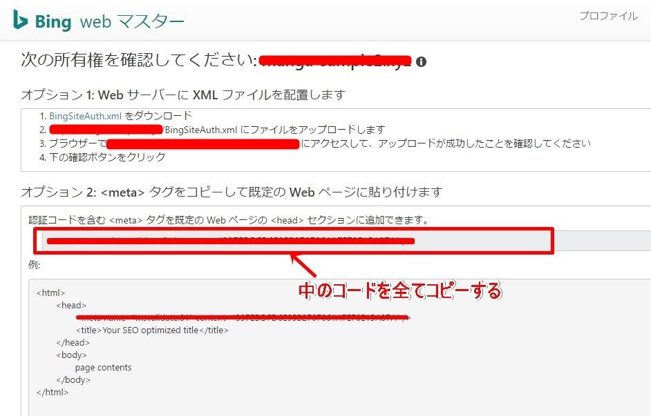 Bing webマスターツールの基本的な使い方