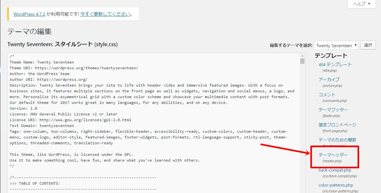 Bing webマスターツールのWordPressへの導入方法