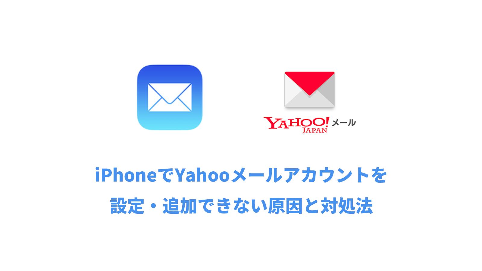 iPhoneでYahooメールの受信設定・アカウント追加できない原因と対処法