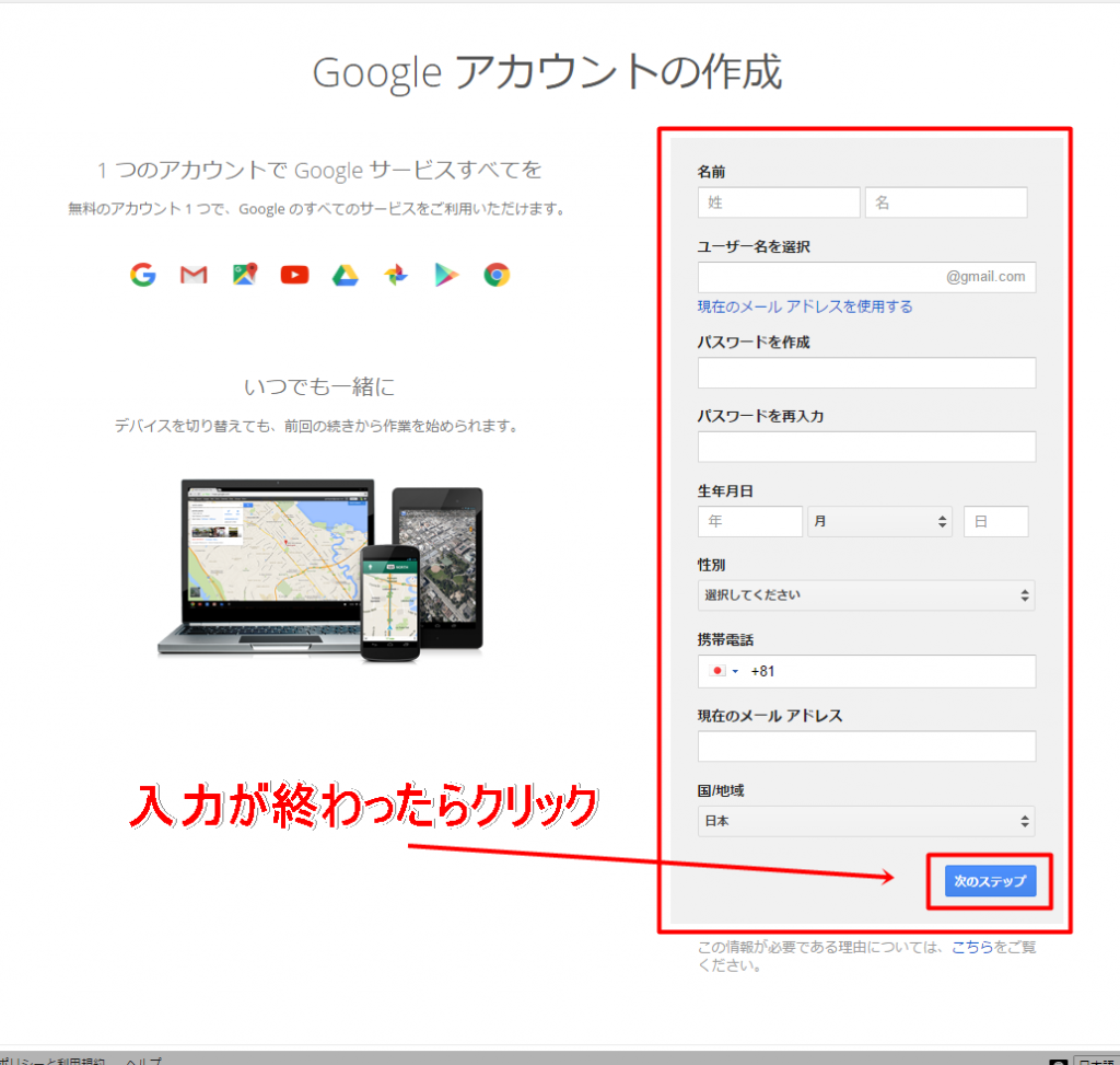 gmailアカウント作成方法