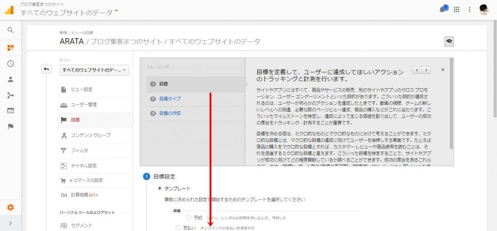Google Analytics(アナリティクス)のコンバージョン設定方法