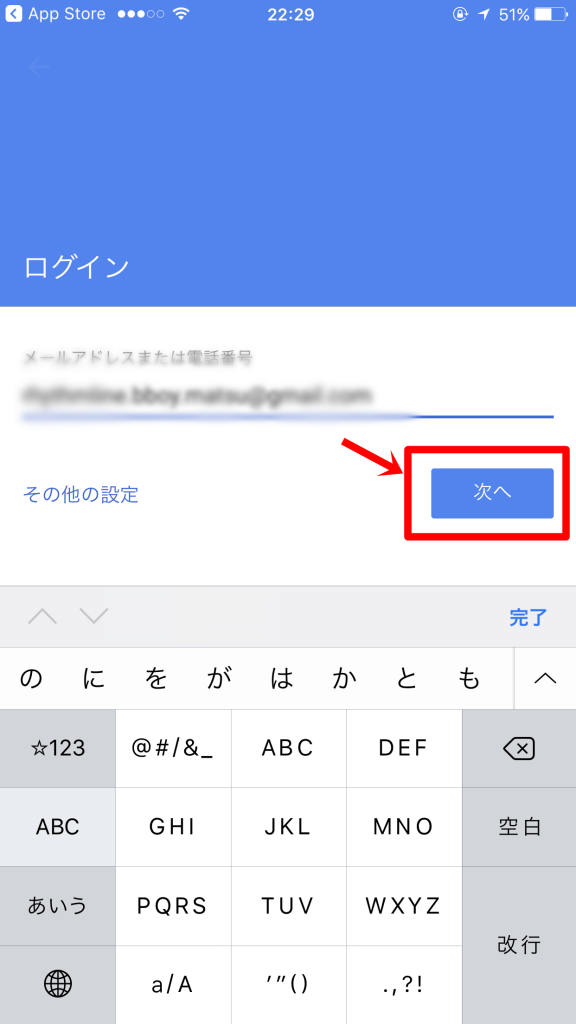 【スマホ版】Googleアナリティクスの使い方