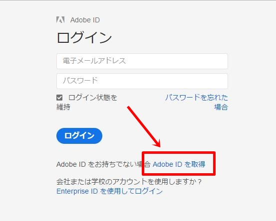 adobe id 作成方法