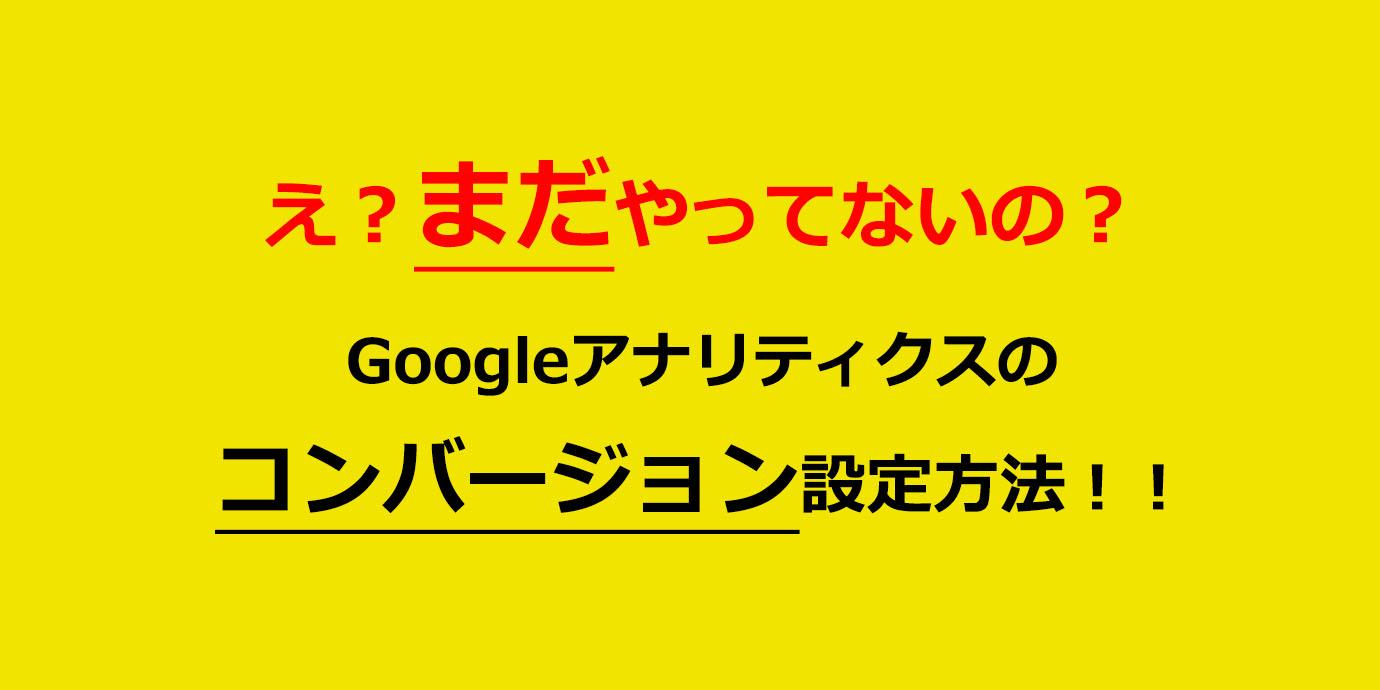 Googleアナリティクスのコンバージョン設定方法