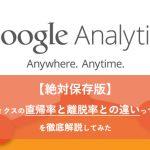 google-analyticsの直帰率と離脱率の違い