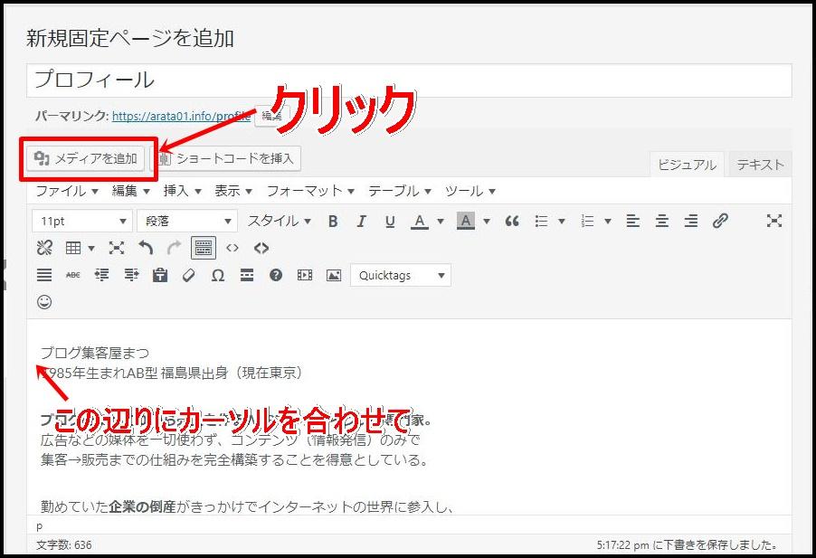 WordPressの固定ページでプロフィール作成