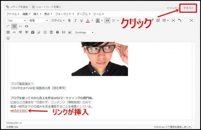 WordPressウィジェットでサイドバーにプロフィールを貼り付ける方法