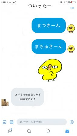 ピヨ三郎Twitter