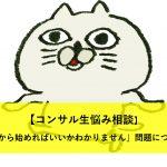 コンサル生の悩み相談シリーズ