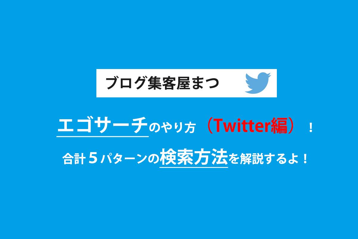エゴサーチのやり方(Twitter)