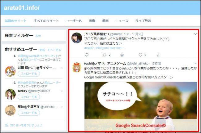 TwitterでサイトのURLをエゴサーチ