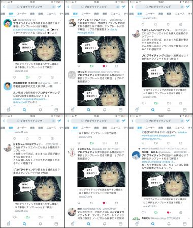 Twitterでエゴサーチをした事例