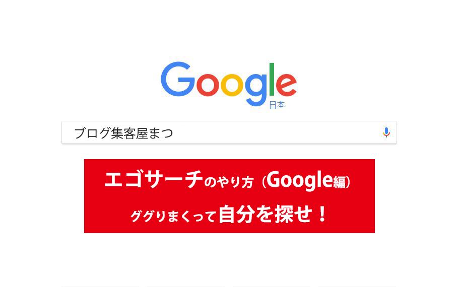 エゴサーチ(Google)
